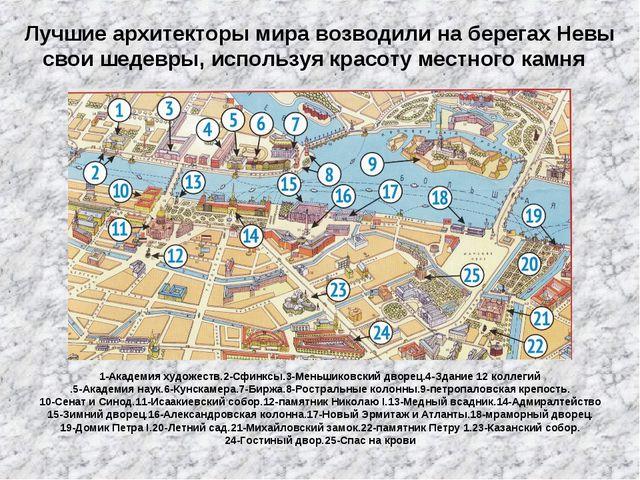 Лучшие архитекторы мира возводили на берегах Невы свои шедевры, используя кра...