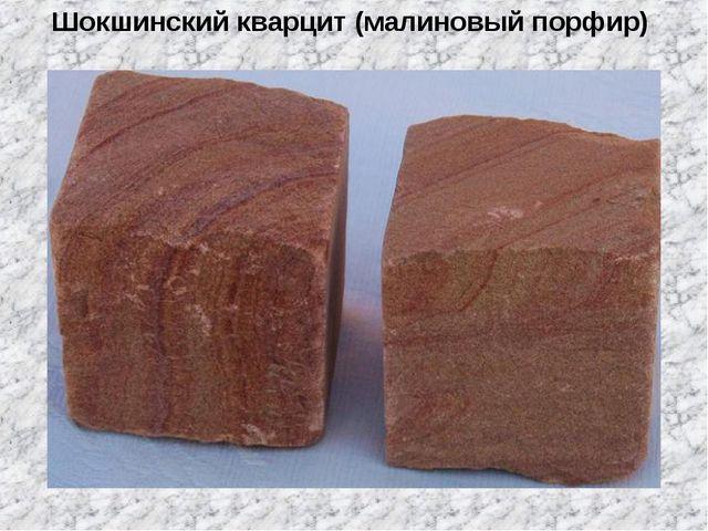 Шокшинский кварцит (малиновый порфир)