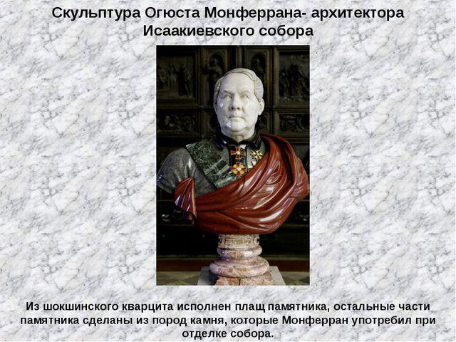 Скульптура Огюста Монферрана- архитектора Исаакиевского собора Из шокшинского...