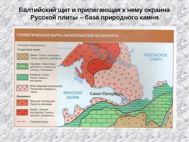Балтийский щит и прилегающая к нему окраина Русской плиты – база природного к...