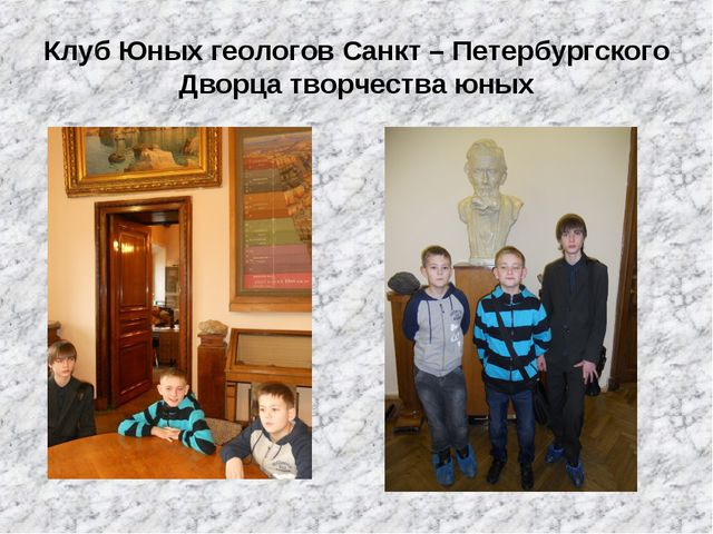 Клуб Юных геологов Санкт – Петербургского Дворца творчества юных