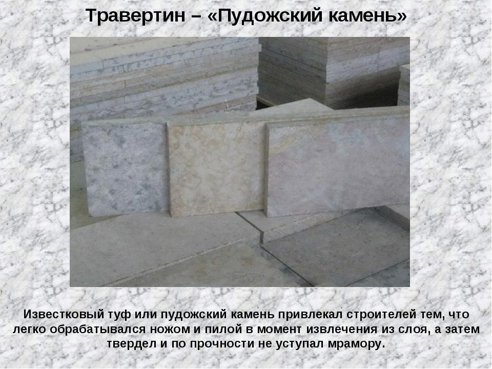 Травертин – «Пудожский камень» Известковый туф или пудожский камень привлекал...