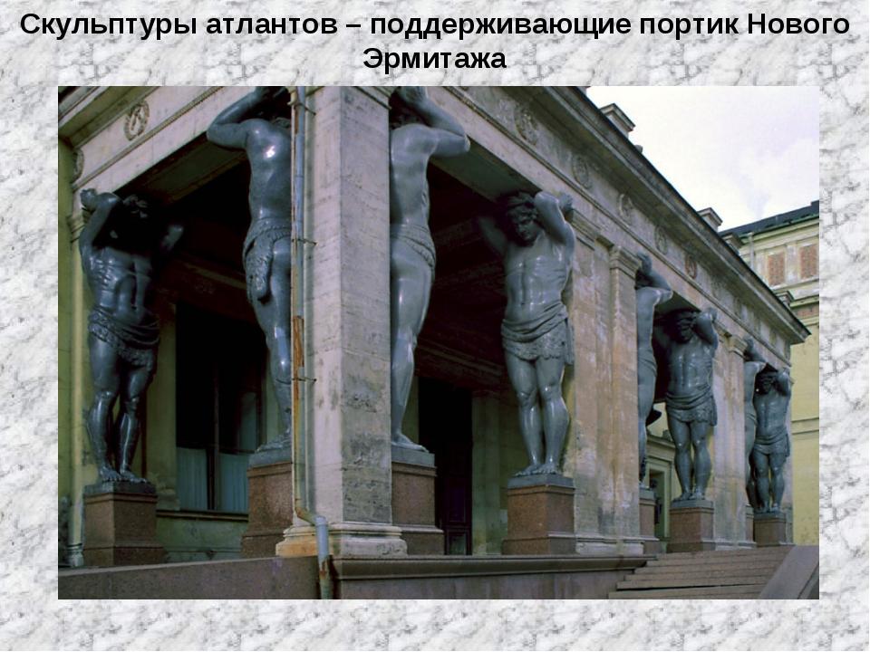Скульптуры атлантов – поддерживающие портик Нового Эрмитажа