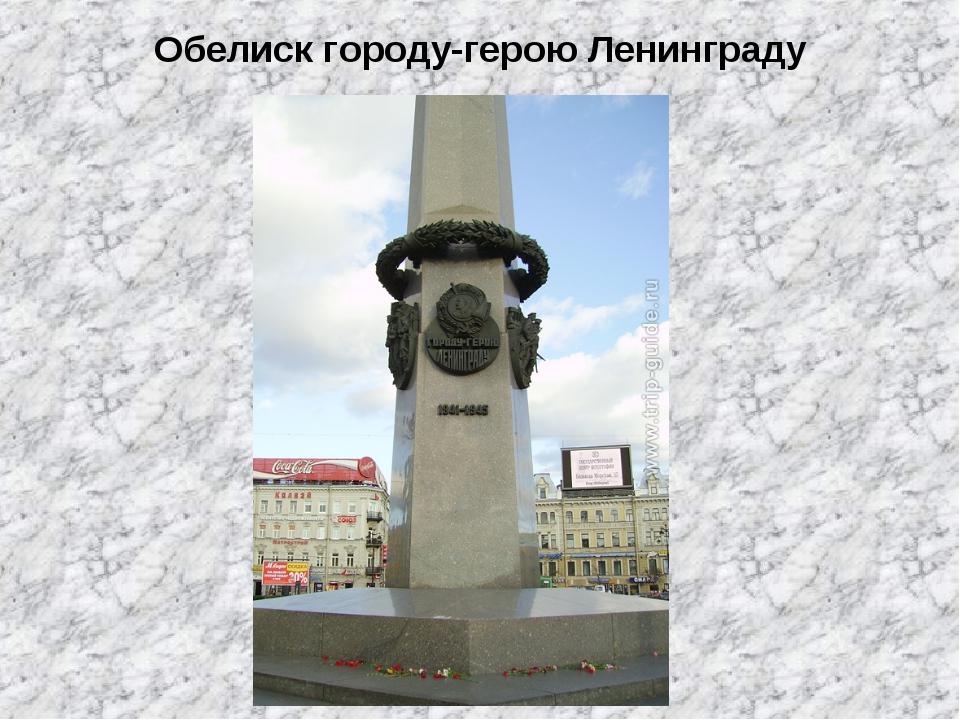 Обелиск городу-герою Ленинграду