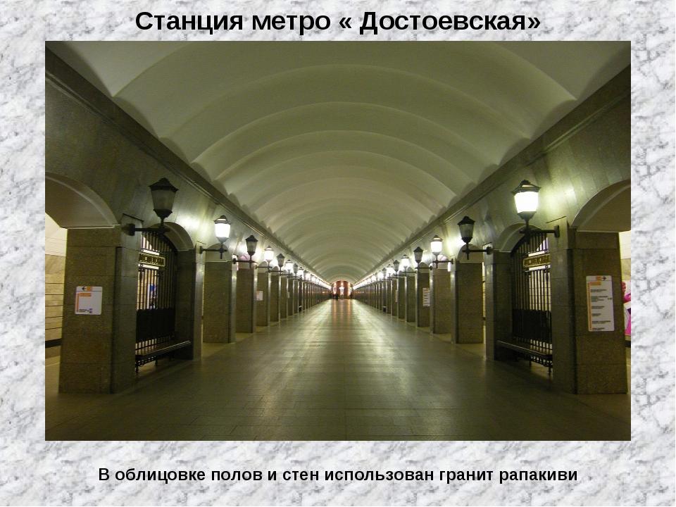 Станция метро « Достоевская» В облицовке полов и стен использован гранит рапа...
