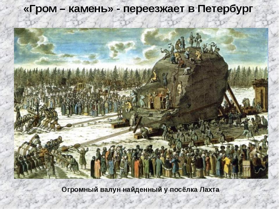 «Гром – камень» - переезжает в Петербург Огромный валун найденный у посёлка Л...