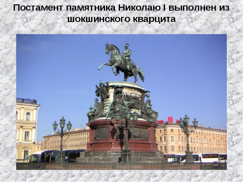 Постамент памятника Николаю I выполнен из шокшинского кварцита
