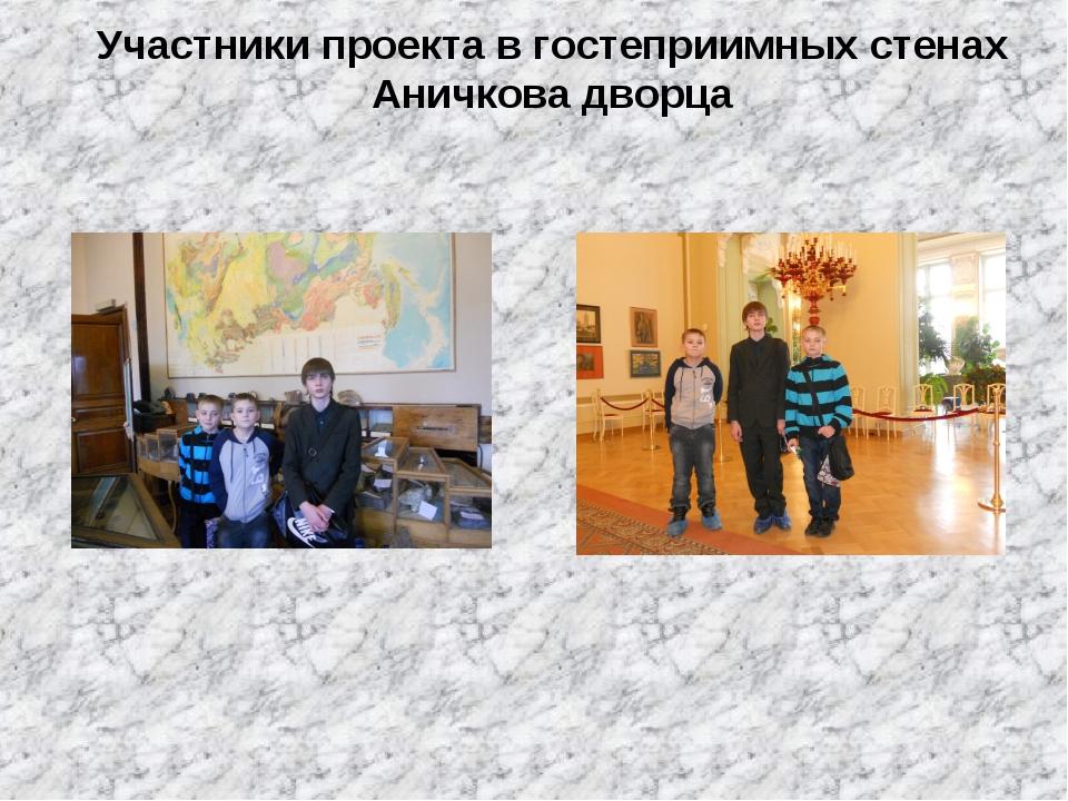 Участники проекта в гостеприимных стенах Аничкова дворца