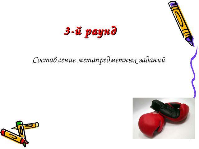 3-й раунд Составление метапредметных заданий