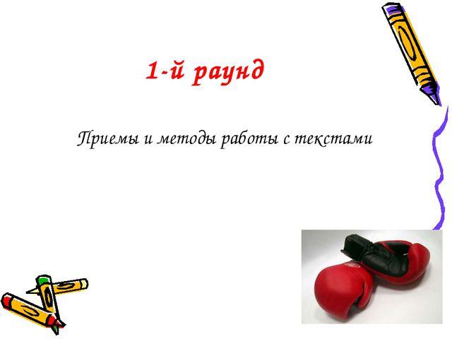 1-й раунд Приемы и методы работы с текстами