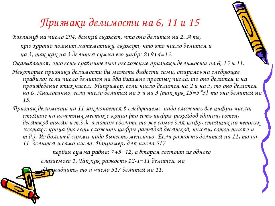 Признаки делимости на 6, 11 и 15 Взглянув на число 294, всякий скажет, что он...
