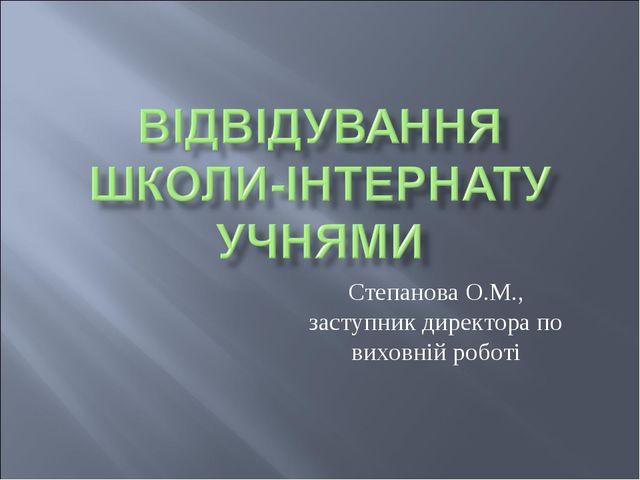 Степанова О.М., заступник директора по виховній роботі