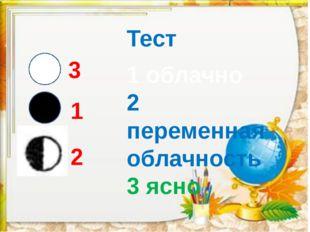 Тест 1 облачно 2 переменная облачность 3 ясно 3 1 2