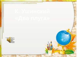 К. Ушинский «Два плуга» К