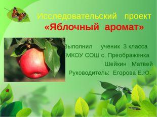 Исследовательский проект «Яблочный аромат» Выполнил ученик 3 класса МКОУ СОШ