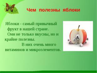 Чем полезны яблоки Яблоки - самый привычный фрукт в нашей стране. Они не толь