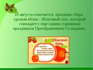 19 августа отмечается праздник сбора урожая яблок - Яблочный спас, который с
