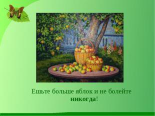 Ешьте больше яблок и не болейте никогда!