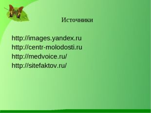 Источники http://images.yandex.ru http://centr-molodosti.ru http://medvoice.r