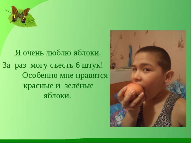 Я очень люблю яблоки. За раз могу съесть 6 штук! Особенно мне нравятся красн...