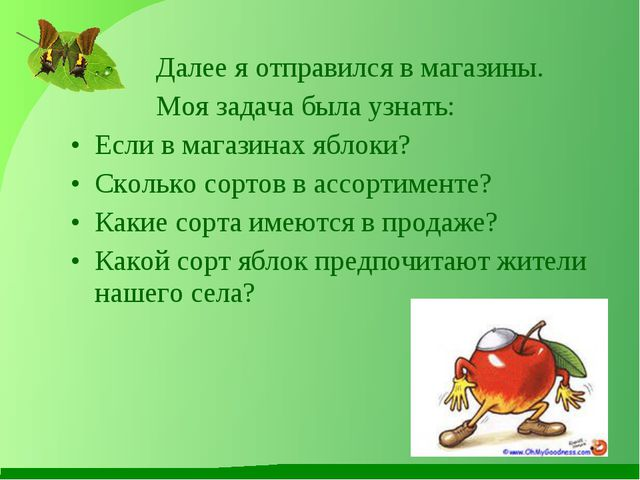 Далее я отправился в магазины. Моя задача была узнать: Если в магазинах ябло...