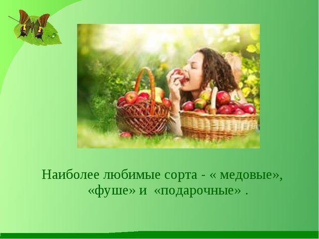 Наиболее любимые сорта - « медовые», «фуше» и «подарочные» .