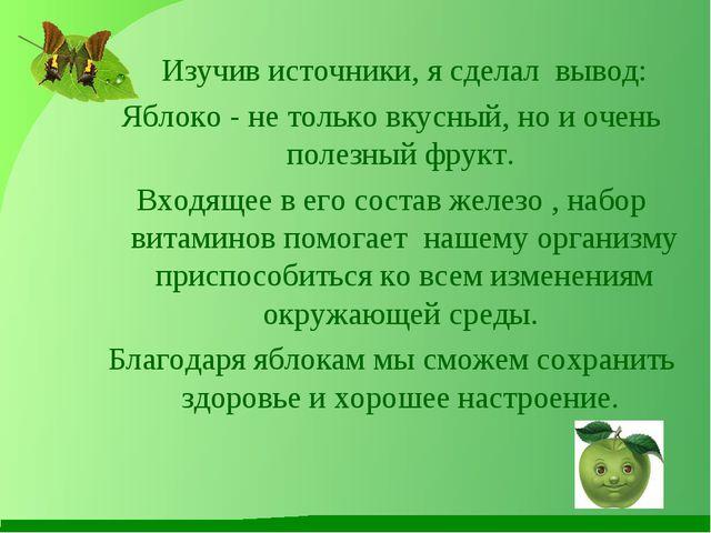 Изучив источники, я сделал вывод: Яблоко - не только вкусный, но и очень пол...