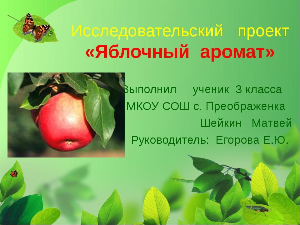 Исследовательский проект «Яблочный аромат» Выполнил ученик 3 класса МКОУ СОШ...