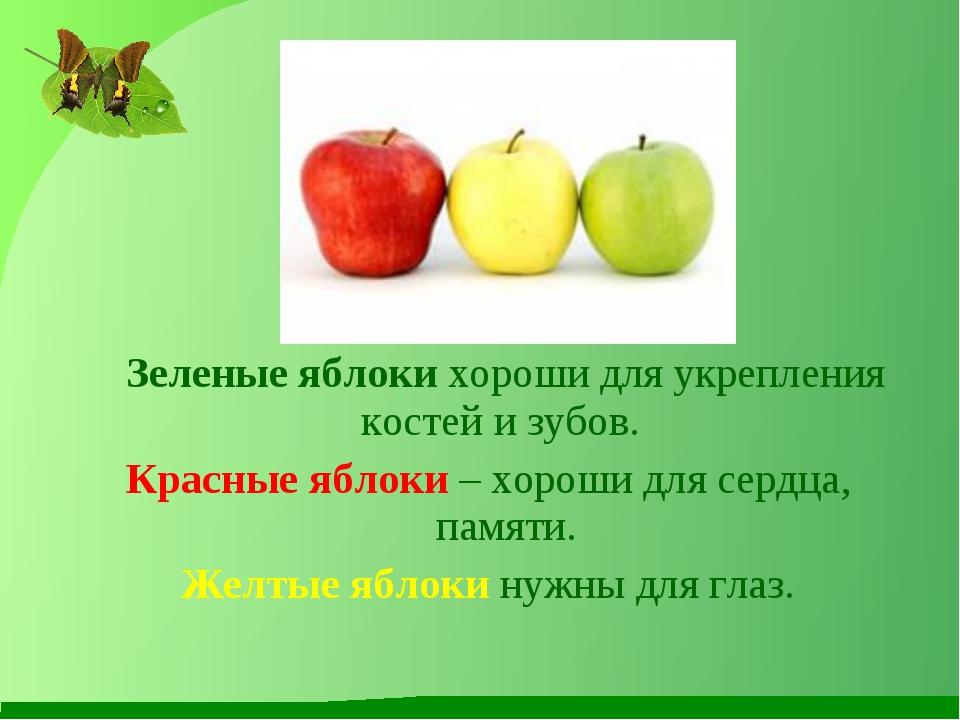 Зеленые яблоки хороши для укрепления костей и зубов. Красные яблоки – хороши...