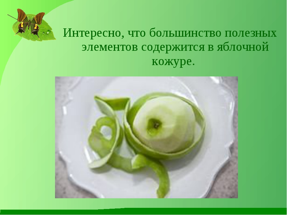 Интересно, что большинство полезных элементов содержится в яблочной кожуре.