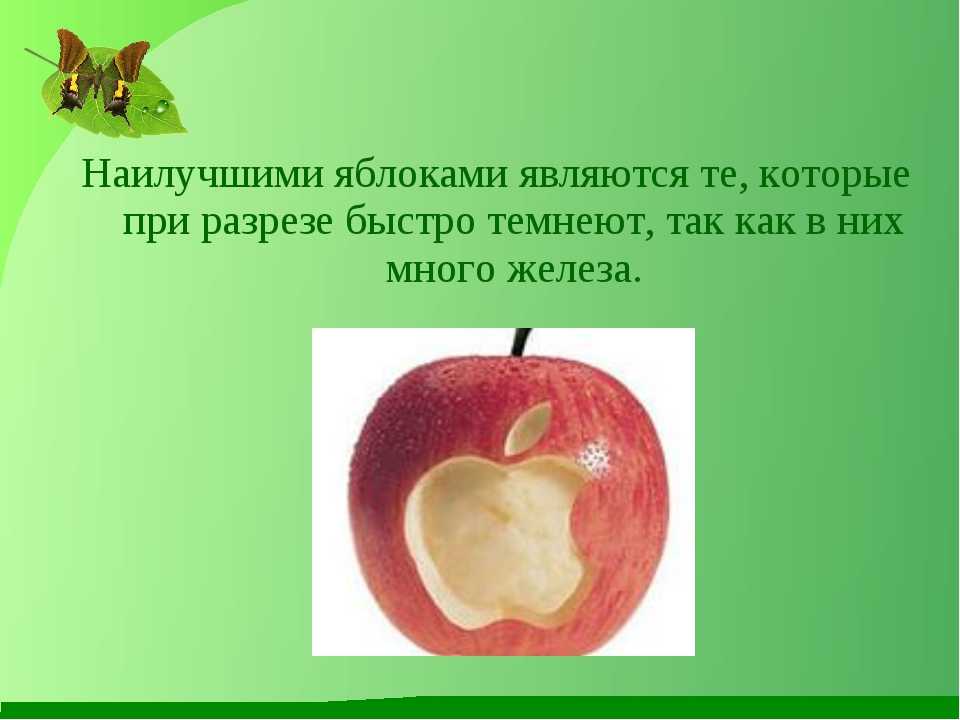 Наилучшими яблоками являются те, которые при разрезе быстро темнеют, так как...
