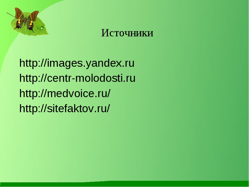Источники http://images.yandex.ru http://centr-molodosti.ru http://medvoice.r...