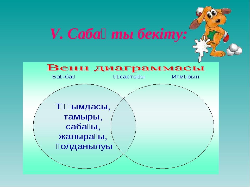 V. Сабақты бекіту: