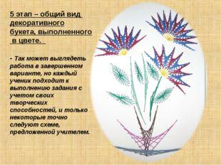 5 этап – общий вид декоративного букета, выполненного в цвете. - Так может вы