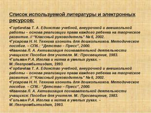Горбачёва Т. А. Единство учебной, внеурочной и внешкольной работы – основа р