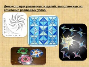 Демонстрация различных изделий, выполненных из сочетания различных углов.