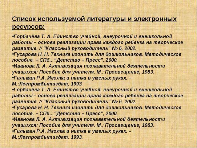 Горбачёва Т. А. Единство учебной, внеурочной и внешкольной работы – основа р...