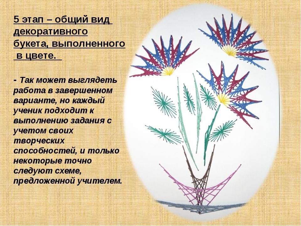 5 этап – общий вид декоративного букета, выполненного в цвете. - Так может вы...