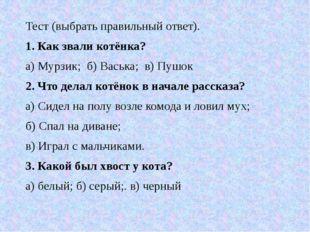 Тест(выбрать правильный ответ). 1. Как звали котёнка? а)Мурзик; б) Васька; в)