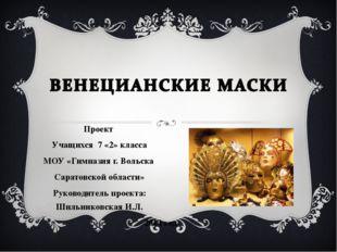 Проект Учащихся 7 «2» класса МОУ «Гимназия г. Вольска Саратовской области» Ру