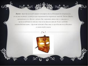 Баута - приобрела наибольшую популярность на Венецианском карнавале, поскольк