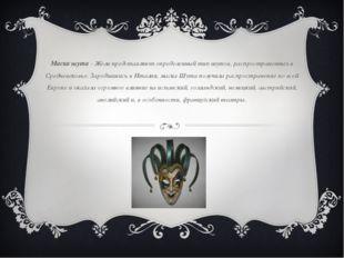 Маска шута - Жоли представляют определенный тип шутов, распространенных в Сре