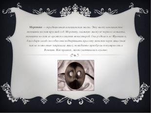 Моретта — традиционная венецианская маска. Эту маску венецианские женщины нос