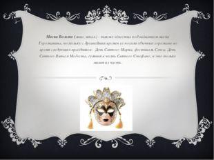 Маска Вольто (лицо, итал.) - также известна под названием маска Горожанина, п