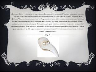 Дотторе Песте — это маска из современного Венецианского карнавала. У нее своя