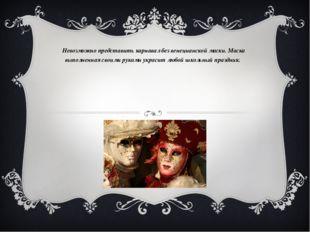 Невозможно представить карнавал без венецианской маски. Маска выполненная сво