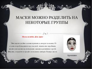 МАСКИ МОЖНО РАЗДЕЛИТЬ НА НЕКОТОРЫЕ ГРУППЫ Маски комедии Дель Арте  Эти маски