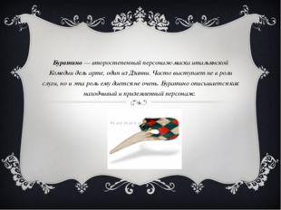 Буратино — второстепенный персонаж-маска итальянской Комедии дель арте, один