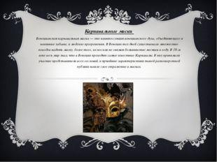 Карнавальные маски Венецианская карнавальная маска — это квинтэссенция венеци