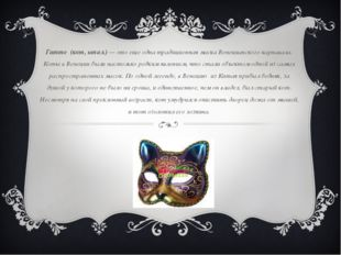 Гатто (кот, итал.) — это еще одна традиционная маска Венецианского карнавала.